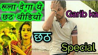 Chhath - Garib ki chhath puja _दिल जीत लेगा छठ का यह विडियो Emotional Hert touching video
