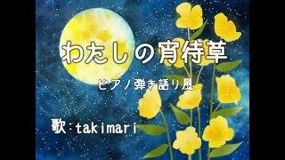 ピアノ弾き語り風です。作詞:小谷夏 、作曲:都倉俊一 カラオケで歌っ...