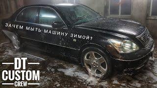 Lexus LS430 - Что? Мыть машину зимой 3 раза в неделю? Душ каждый день? Нее... Бред какой то!