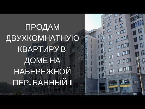 Продам 2 комнатную квартиру в Доме на Набережной. Дом на набережной. Продажа недвижимости в Харькове