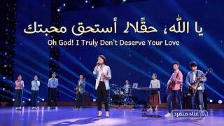 ترنيمة 2020 – يا الله، حقًا لا أستحق محبتك – محبَّة الله الدائمة للأبد