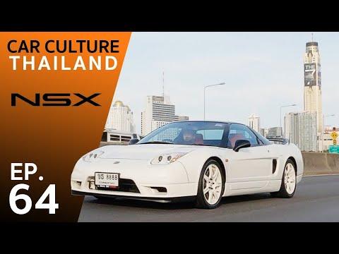 พี่เบียร์ ใบหยก พาชม HONDA NSX รถในฝันของสาวกฮอนด้า - Car Culture Thailand EP64
