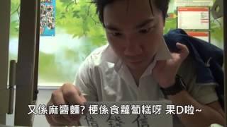 2016年天主教南華中學理財學會-年宵兵團宣傳片一 :我的少