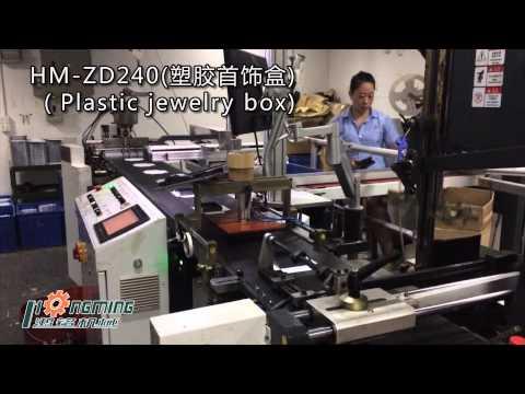 HM ZD240 jewelry box making machine, rigid box making machine