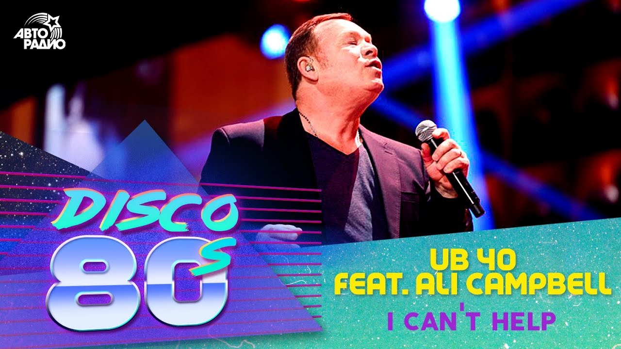 UB40 feat. Ali Campbell - I Can't Help (Дискотека 80-х 2016)