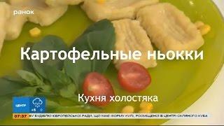 Картофельные ньокки - Вкусный итальянский завтрак за 10 минут