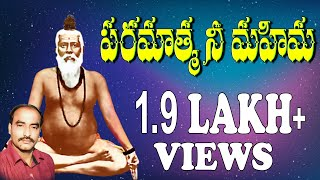 Gattu Naresh Bajana Songs || Paramathma Nee Mahima || Telugu Guru Swamy Thatvalu || Jukebox ||