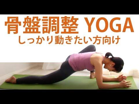 初〜中級者向け22分YOGA 骨盤周りを鍛えるヨガ#103
