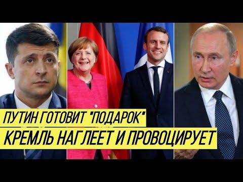 Путин за спиной