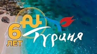 Приглашение на 6 годовщину AUNITE GROUP в ТУРЦИЮ 16