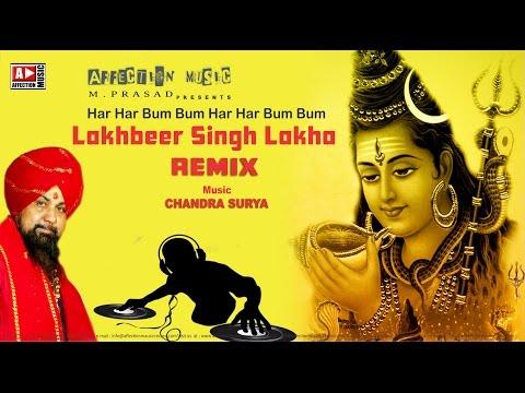 Lakhbir Singh Lakha | REMIX | Har Har Bum Bum(Ghat Ghat Ke Vasi) | Shiv Ki Ngariya Shiv Ke Dhaam