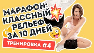 Марафон Аниты Луценко 4 тренировка идеальное тело за 10 дней