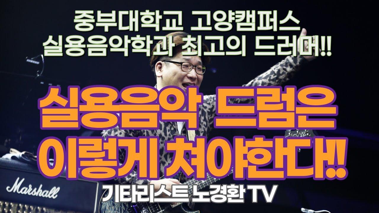 중부대학교 고양캠퍼스 실용음악학과 최고의 드러머!!
