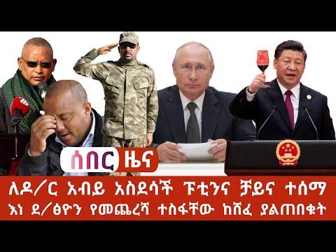 Ethiopia- ዶ/ር አብይ አስደሳች ሰርፕራይዝ ሩሲያና ቻይና ተሰማ እነ ደ/ፅዮን የመጨረሻ ተስፋ ተቀበረ በቃ