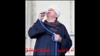 الشيخ ياسين التهامي آه يادنيا
