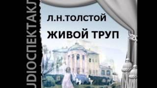 2000655 Chast 3 Аудиокнига. Толстой Лев Николаевич.
