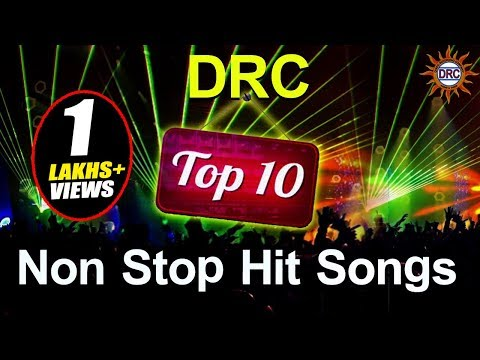 DRC Top 10 Non Stop Hit Songs | Folk Songs | Disco Recording Company