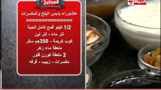 برنامج المطبخ – الشيف يسري خميس – حلقة الإثنين 3-11-2014 – Al-matbkh