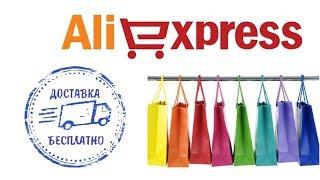 видео Бесплатная доставка на Алиэкспресс