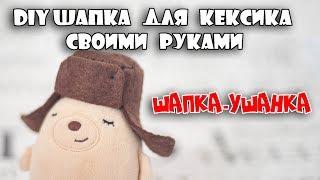 DIY ШАПКА ДЛЯ КЕКСИКА СВОИМИ РУКАМИ
