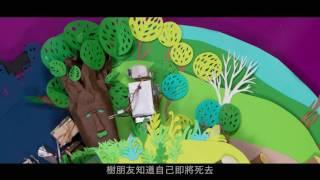 資源回收動畫-機器人與樹(國)