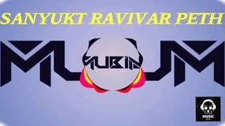 🔊🎶 NEW SANYUKT RAVIWAR PETH 2018 🎶🔊 DJ MUBIN 2018 FULL TRACK