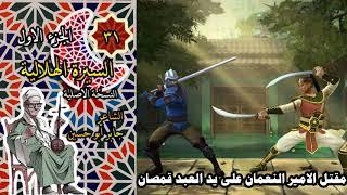 الشاعر جابر ابو حسين قصة مقتل الملك النعمان على يد العبد قمصان الحلقة 31 من السيرة الهلالية