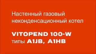 видео Котел настенный газовый Viessmann Vitopend 100-W 34.4 кВт A1HB003