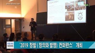 '2019 창발(창의와 발명) 컨퍼런스' 개최