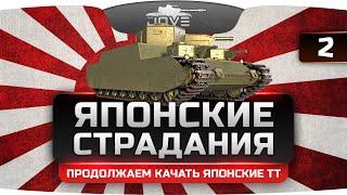 Японские Страдания #2! Продолжаем качать новую ветку танков с Джовом и бандой.