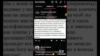 Скачать Как изменить фон в приложении Kate Mobile