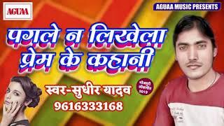 Sudhir Yadav का सबसे दर्दनाक गीत - पगले नs लिखेला प्रेम के कहानी - Superhit Bhojpuri New Sad Song
