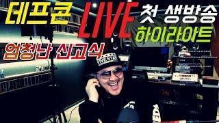 [데프콘TV] 첫번째 생방송!! 역대급 신고식!! 꿀잼 하이라이트 모음!!