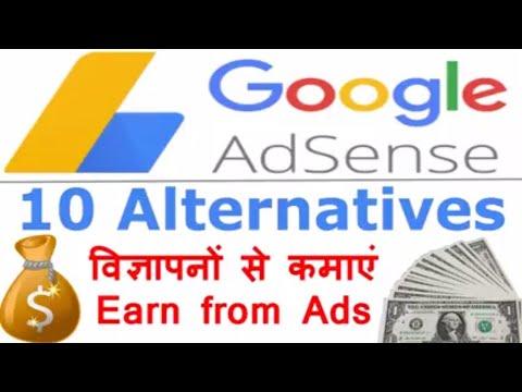 10 Alternatives to Google Adsense - विज्ञापनों से कमाएं