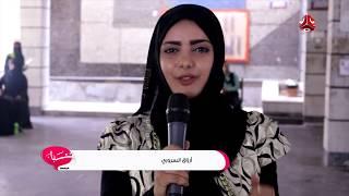 شباب الجامعة - جامعة عدن | الحلقة 7 |  مع ارزاق السروري وحسين السعد | 13- 08- 2018