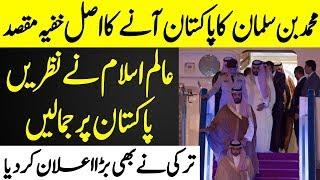 وہ باتیں جو بتاتے ہوئے میڈیا بھی کانپتا ہے | محمد بن سلمان کا دورہ پاکستان