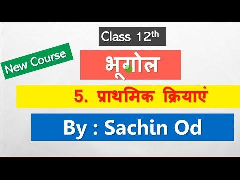 Class12 Geography Chap-5 प्राथमिक क्रियाएं By Sachin Od Eklavya Study Point