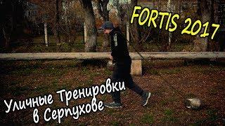 FORTIS 2017 [Уличная Функциональная Тренировка в Серпухове]. Видео от 4.11.2018 года