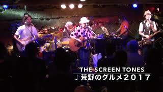 『孤独のグルメseason6』打ち上げライヴ! 2017年8月19日 (土) 吉祥寺マ...
