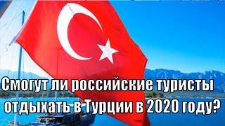 Смогут ли российские туристы отдыхать в Турции в 2020 году