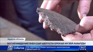 Ақмола облысында Ботай мәдениетінен сыр шертетін музей ашылды