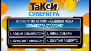 ТаКсИ сУпЕрИгРа ВоПрОс