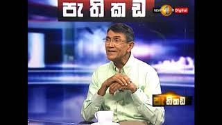 Pethikada Sirasa TV 20th December 2018 Thumbnail
