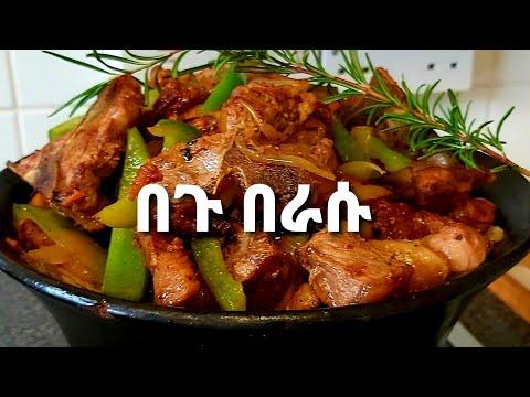 ተበልቶ  የማይጠገብ  የበግ ጥብስ //Ethiopian food