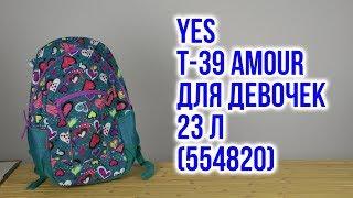 Розпакування Yes Т-39 Amour для дівчаток 23 л 554820