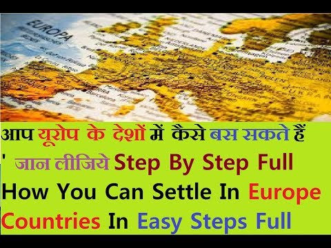 Europe Settlement : Jobs In Europe  (Hindi/Urdu)