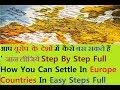 Europe Settlement : Jobs In Europe  (Hindi/Urdu)