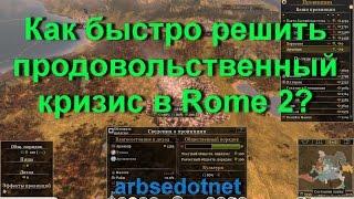 Как быстро решить продовольственный кризис в Rome 2 Total War?