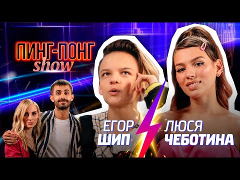 Егор Шип & Люся Чеботина / Пинг-Понг Show #3