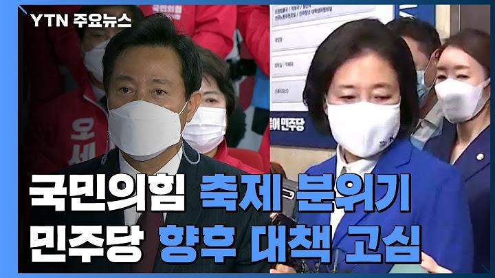 압승 앞두고 고무된 국민의힘...민주당, 침울 속 대책 고심 / YTN